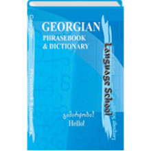 Georgian Phrase Books and Dictionary